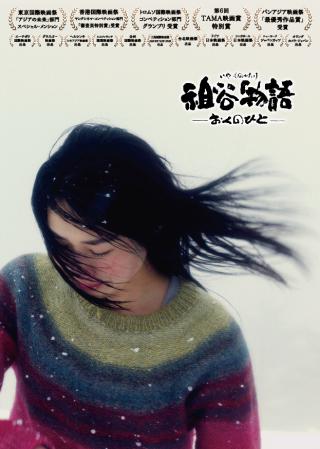 蔦哲一朗 『祖谷物語-おくのひと-』 春菜を演じた武田梨奈。お爺を探して雪山を駆け回る。