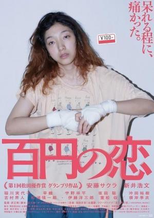武正晴監督作品 『百円の恋』 主役の一子を演じる安藤サクラ。