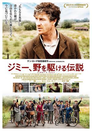 ケン・ローチ 『ジミー、野を駆ける伝説』 主役のバリー・ウォードはなかなか渋い。