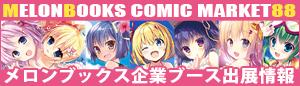 メロンブックス「コミックマーケット88企業ブース出展情報!