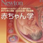 赤ちゃん学 (ニュートンムック Newton別冊)
