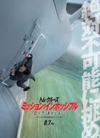 映画「ミッション:インポッシブル/ローグ・ネイション(日本語字幕版)」 感想と採点 ※ネタバレなし