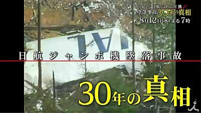 """8.12日航ジャンボ機 墜落事故30年の真相~生存者 川上慶子さんの兄が語る""""妹と事故""""~"""