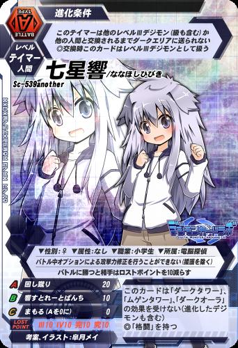 七星響 テイマー カード(SPEカード)