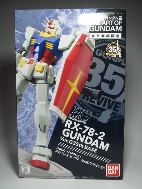 Gundam35th001.jpg