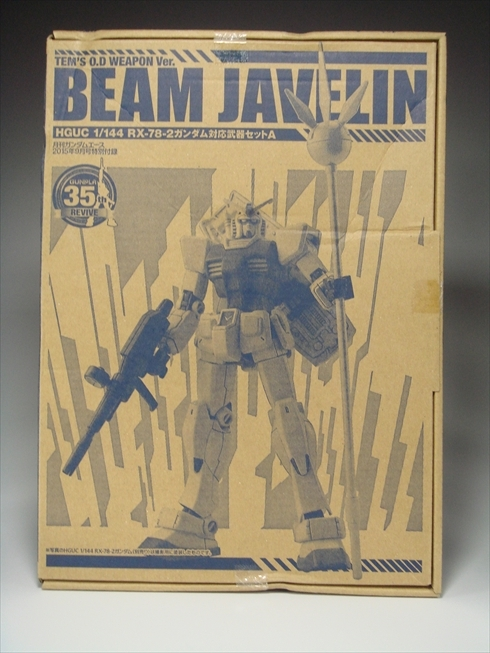 GundamweponA001.jpg