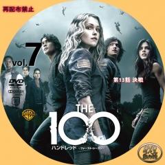 THE 100 ハンドレッド1-7