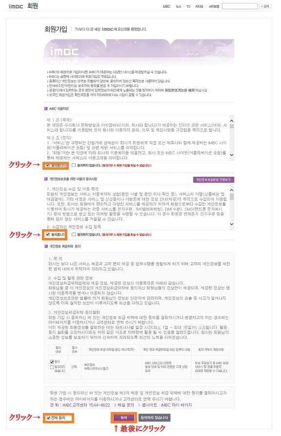 MBC登録