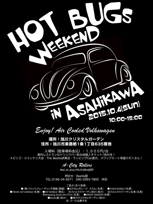 Hot_Bugs_Weekend_20150810193144d8a.jpg