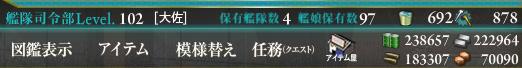2015冬イベE3攻略後