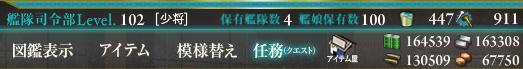 2015冬イベE5攻略後