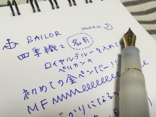名月書き書きダイソースケッチブック