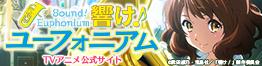 TVアニメ『響け!ユーフォニアム』公式サイト