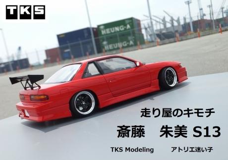 S13走り屋のキモチ (6)
