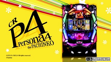 CRペルソナ4 the PACHINKO