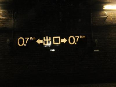大日影トンネル遊歩道・中間地点表示板