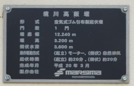 境川高飯堰銘板