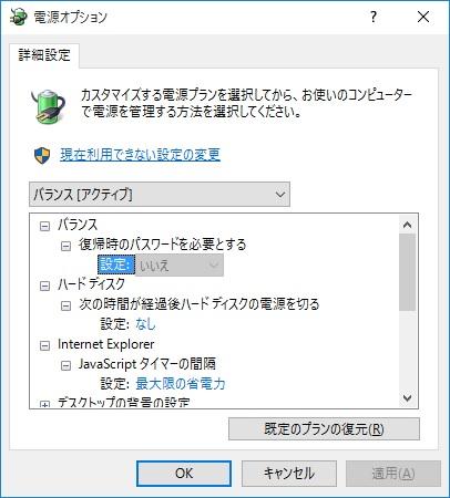Powercfg5.jpg