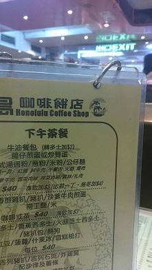 ホノルルカフェ(小)