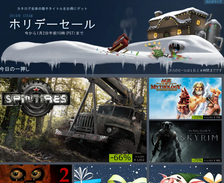 steam_holiday2014.jpg
