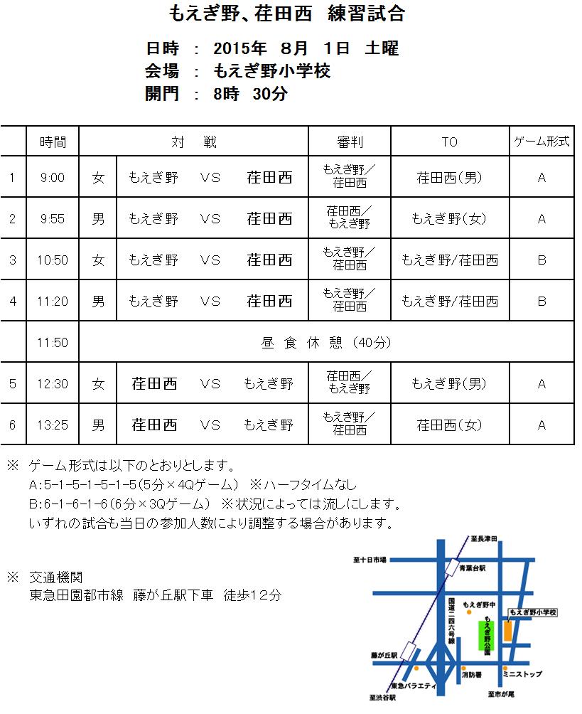 8月1日 対もえぎ野 練習試合