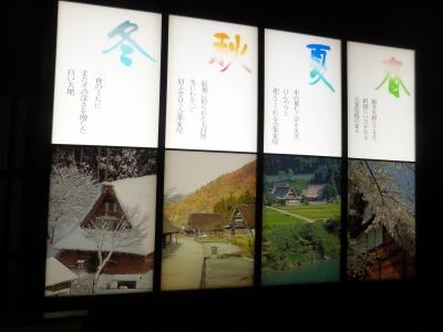 五箇山 ③ 2014 12・25