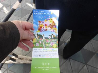 ラン展入場券 2015 2・22