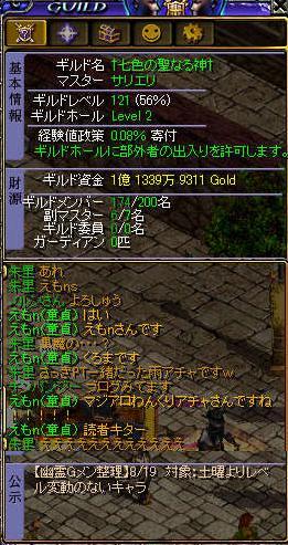 150819 ギルド1