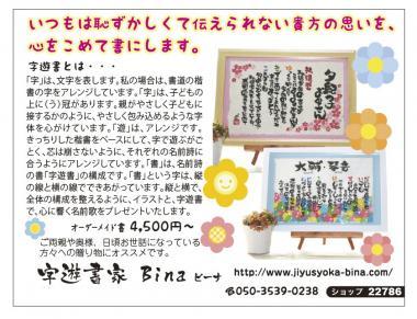 270131スポニチ九州版広告