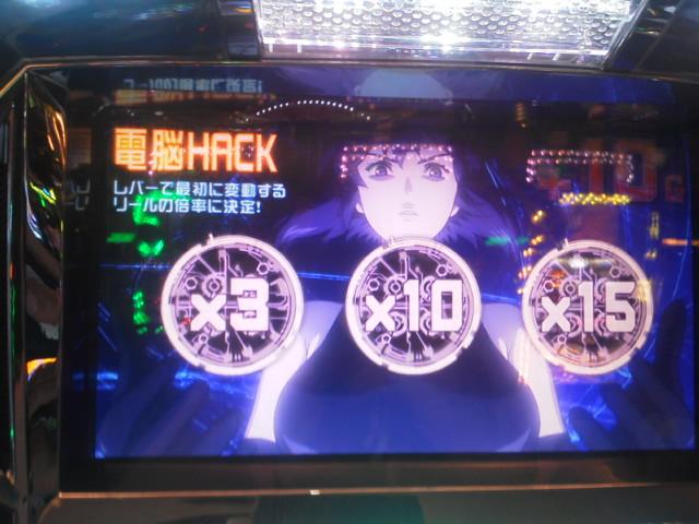 20150720_06_攻殻機動隊 電脳ハック!