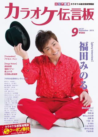 cover_fukuda09.jpg