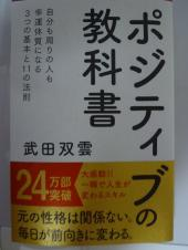 ポジティブの教科書