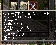 2015 7 19 9DnDB
