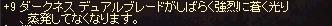 2015 7 19 9DnDB 燃え