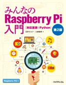 minnano_Raspberry_Pi_2