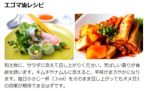 えごま油レシピ