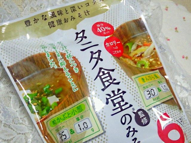 20150714タニタ味噌汁