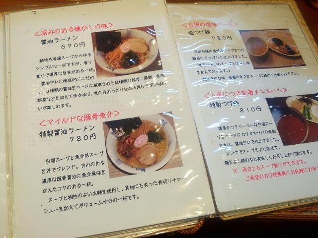 20150808秋葉原ラーメン食堂粋な一生2