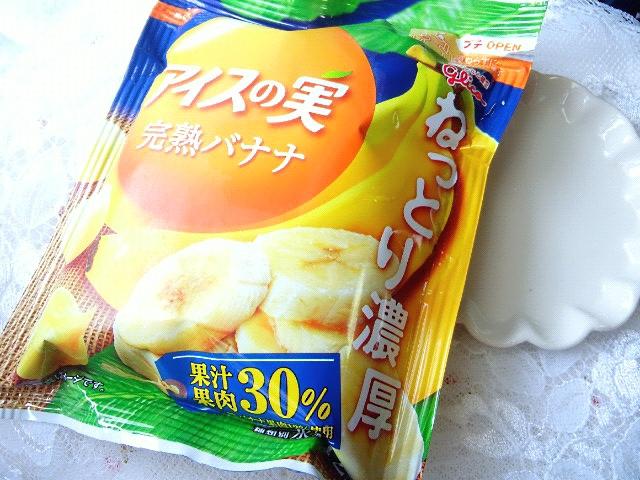 20150812アイスの実バナナ