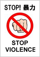STOP!暴力のポスターテンプレート・フォーマット・雛形