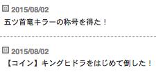 2015/08/03/ヒドラ討伐!