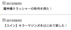2015/08/03/マジンガ様討伐!