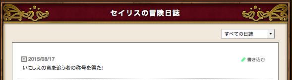 2015/08/17/いにしえの竜を追う者