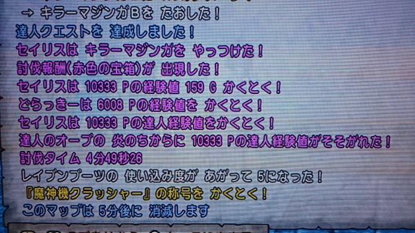 2015/08/03/達人クエストクリア!