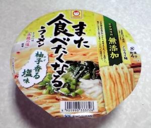 また食べたくなるラーメン 柚子香る塩味