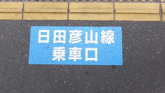 20150809日田彦山線 (3)のコピー