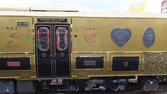 20150809日田-或る列車 (32)のコピー