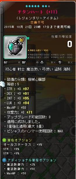 20150817_5.jpg