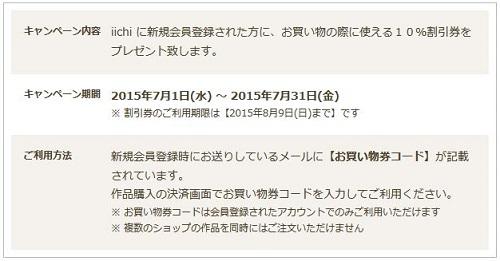 iichikyanpe1.jpg