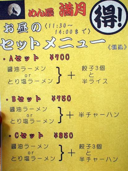 s-麺や満月メニューセットP7235554